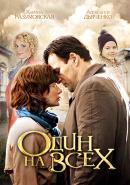 Смотреть фильм Один на всех онлайн на Кинопод бесплатно