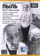 Смотреть фильм Пыль онлайн на KinoPod.ru бесплатно
