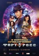 Смотреть фильм Форт Росс: В поисках приключений онлайн на Кинопод бесплатно