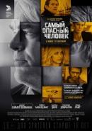 Смотреть фильм Самый опасный человек онлайн на Кинопод бесплатно