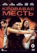 Смотреть фильм Кровавая месть онлайн на Кинопод бесплатно