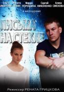 Смотреть фильм Письма на стекле онлайн на KinoPod.ru бесплатно