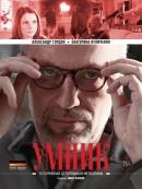 Смотреть фильм Умник онлайн на Кинопод бесплатно