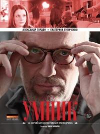 Смотреть Умник онлайн на Кинопод бесплатно