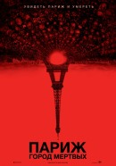 Смотреть фильм Париж: Город мёртвых онлайн на KinoPod.ru платно