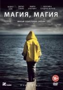 Смотреть фильм Магия, магия онлайн на KinoPod.ru платно