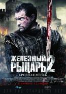 Смотреть фильм Железный рыцарь 2 онлайн на Кинопод бесплатно