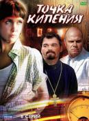 Смотреть фильм Точка кипения онлайн на KinoPod.ru бесплатно