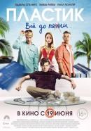 Смотреть фильм Пластик онлайн на KinoPod.ru платно