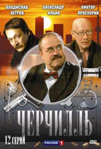 Смотреть Черчилль онлайн на Кинопод бесплатно