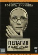 Смотреть фильм Пелагия и белый бульдог онлайн на KinoPod.ru бесплатно