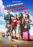 Смотреть фильм Всё включено: Каникулы в Греции онлайн на KinoPod.ru бесплатно