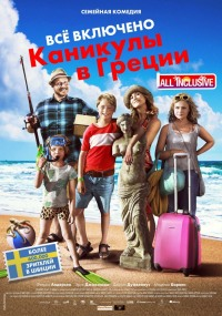 Смотреть Всё включено: Каникулы в Греции онлайн на Кинопод бесплатно