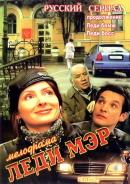 Смотреть фильм Леди Мэр онлайн на KinoPod.ru бесплатно