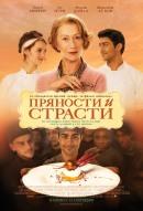 Смотреть фильм Пряности и страсти онлайн на KinoPod.ru платно