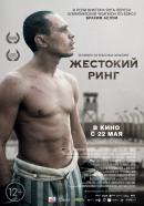 Смотреть фильм Жестокий ринг онлайн на Кинопод бесплатно