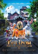 Смотреть фильм Кот Гром и заколдованный дом онлайн на Кинопод бесплатно