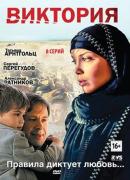 Смотреть фильм Виктория онлайн на Кинопод бесплатно