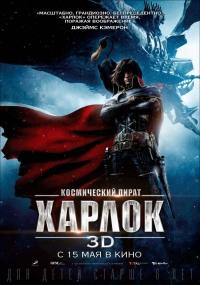 Смотреть Космический пират Харлок онлайн на Кинопод бесплатно