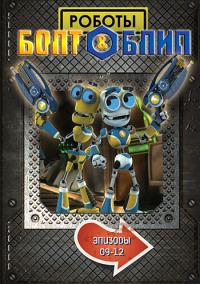 Смотреть онлайн Роботы Болт и Блип (Bolts & Blip)
