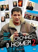 Смотреть фильм Срочно в номер 2 онлайн на Кинопод бесплатно