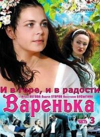 Смотреть Варенька: И в горе, и в радости онлайн на Кинопод бесплатно