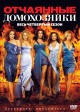 Смотреть фильм Отчаянные домохозяйки онлайн на Кинопод бесплатно