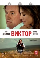 Смотреть фильм Виктор онлайн на KinoPod.ru бесплатно