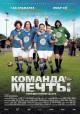 Смотреть фильм Команда мечты онлайн на Кинопод бесплатно