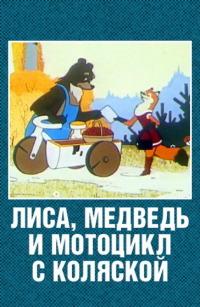 Смотреть Лиса, медведь и мотоцикл с коляской онлайн на Кинопод бесплатно