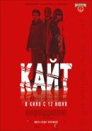 Смотреть фильм Кайт онлайн на KinoPod.ru бесплатно