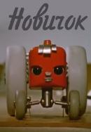 Смотреть фильм Новичок онлайн на KinoPod.ru бесплатно