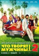 Смотреть фильм Что творят мужчины! 2 онлайн на KinoPod.ru платно