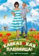 Смотреть фильм Кавказская пленница! онлайн на Кинопод бесплатно
