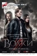 Смотреть фильм Волки онлайн на KinoPod.ru бесплатно