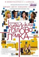 Смотреть фильм Китайская головоломка онлайн на KinoPod.ru платно