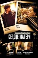 Смотреть фильм Сердце матери онлайн на KinoPod.ru бесплатно