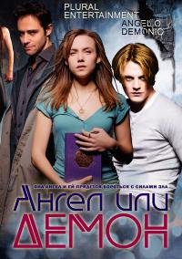Смотреть Ангел или демон онлайн на Кинопод бесплатно