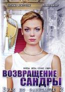Смотреть фильм Брак по завещанию 2. Возвращение Сандры онлайн на KinoPod.ru бесплатно