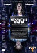 Смотреть фильм Открытые окна онлайн на Кинопод бесплатно