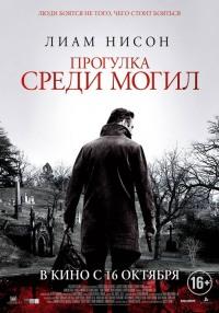 Смотреть Прогулка среди могил онлайн на Кинопод бесплатно