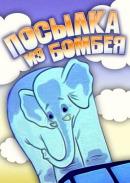 Смотреть фильм Посылка из Бомбея онлайн на Кинопод бесплатно