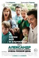 Смотреть фильм Александр и ужасный, кошмарный, нехороший, очень плохой день онлайн на KinoPod.ru платно