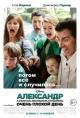 Смотреть фильм Александр и ужасный, кошмарный, нехороший, очень плохой день онлайн на Кинопод бесплатно