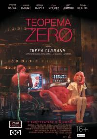 Смотреть Теорема Зеро онлайн на Кинопод бесплатно