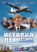 Смотреть фильм История летчика онлайн на KinoPod.ru бесплатно