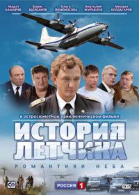 Смотреть История летчика онлайн на Кинопод бесплатно