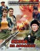 Смотреть фильм Охота на асфальте онлайн на Кинопод бесплатно