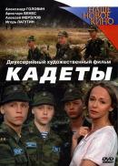 Смотреть фильм Кадеты онлайн на KinoPod.ru бесплатно