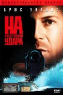 Смотреть фильм На расстоянии удара онлайн на KinoPod.ru платно